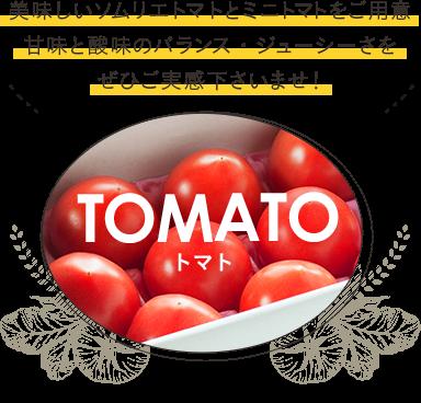 贈答用 美味しいトマトに感謝の気持ちを添えて 大切な方への贈り物にピッタリです