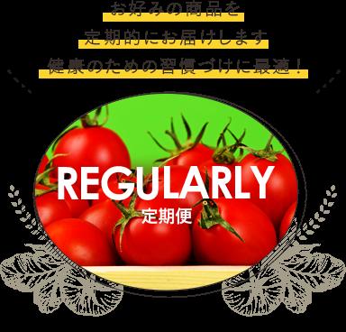 定期便 お好みの商品を定期的にお届けします。健康のための習慣を続けるのに最適です。