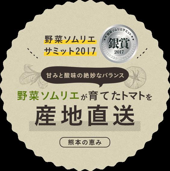 野菜ソムリエサミット2017 銀賞受賞甘みと酸味の絶妙なバランス 野菜ソムリエが育てたトマトを産地直送