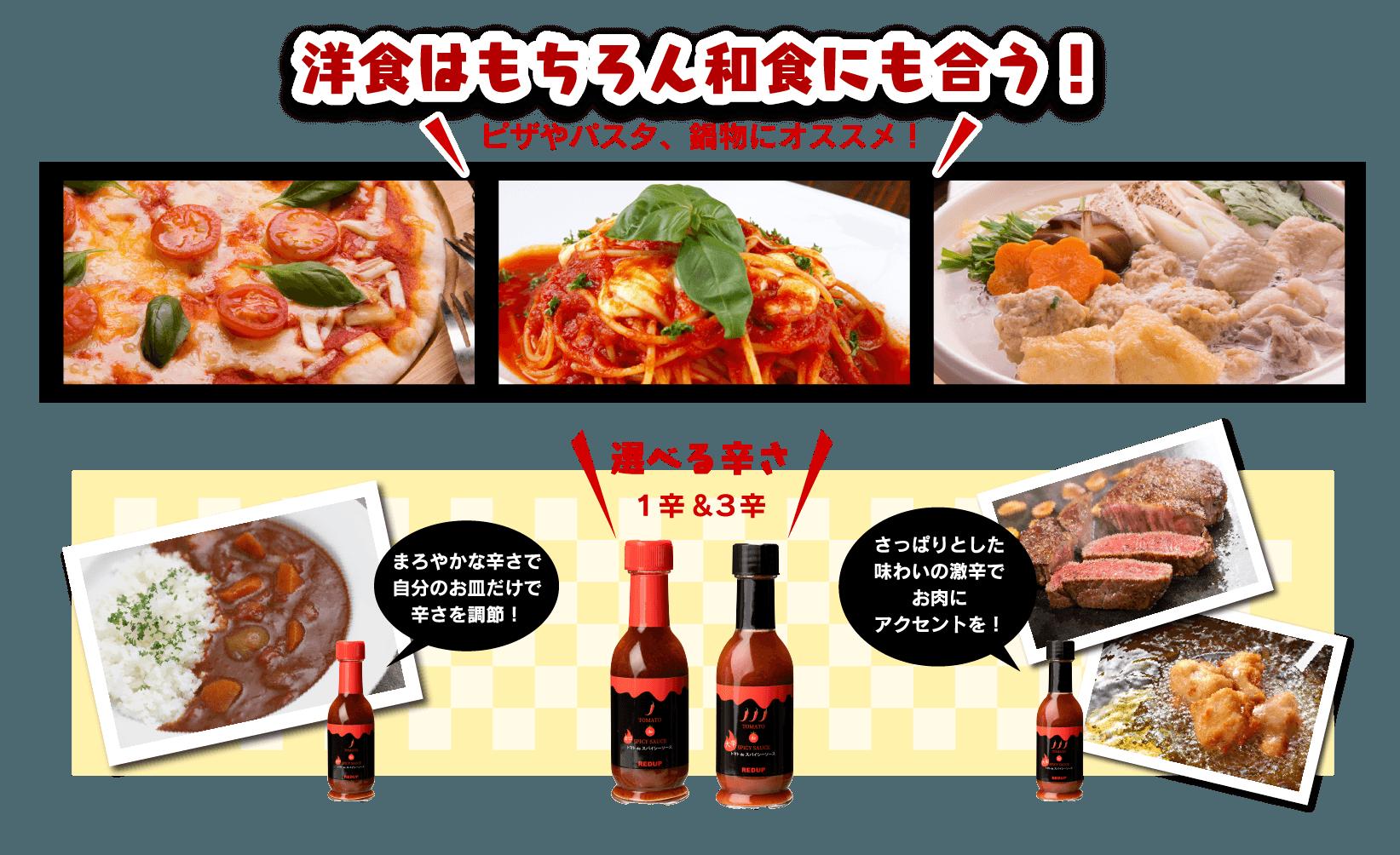 トマトdeスパイシーソース調理例