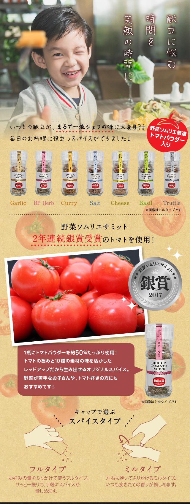 トマトスパイス